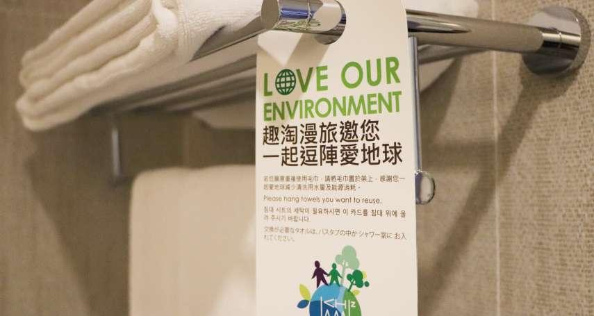 綠色旅遊愛地球 全國十大金級環保旅館兩家在新北