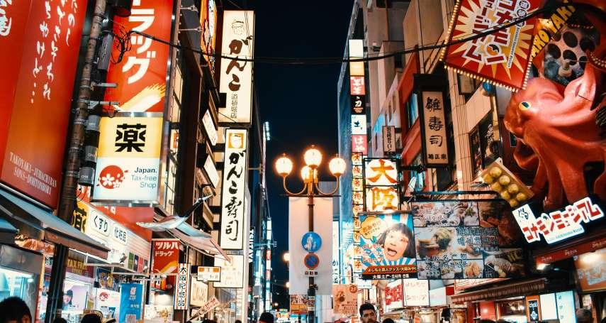小學男老師在風俗店兼差曝光,大阪教育廳正在考慮「是否要懲戒」