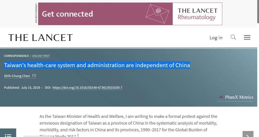國際醫學期刊將台灣降格為「中國的一省」!《刺胳針》刊出衛福部長陳時中抗議信