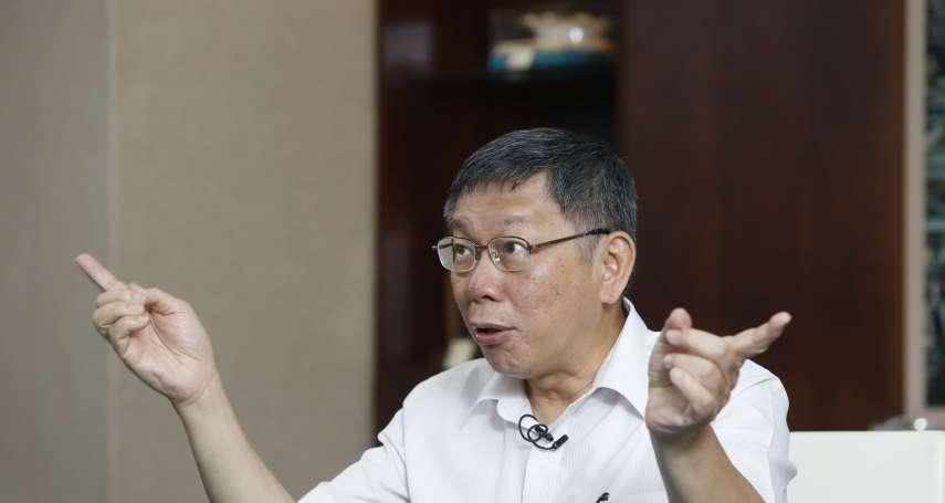 重磅專訪》暗批蔡政府為選舉惹毛中國 柯文哲:若中國切斷紅色供應鏈,台灣撐得住嗎?