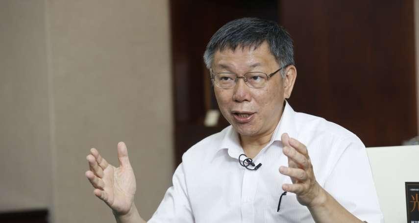 重磅專訪》真的被抹紅?柯文哲:我花半年證明,可以跟中國合作也沒犧牲主權
