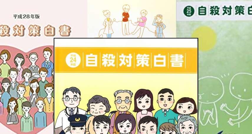 探問尋死的幽微理由:日本公布令和元年《自殺對策白皮書》,自殺竟是10歲到39歲的死因第一位