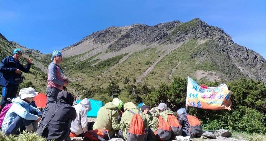 遠離毒害戶外冒險訓練結業 師生登上台灣第三高峰