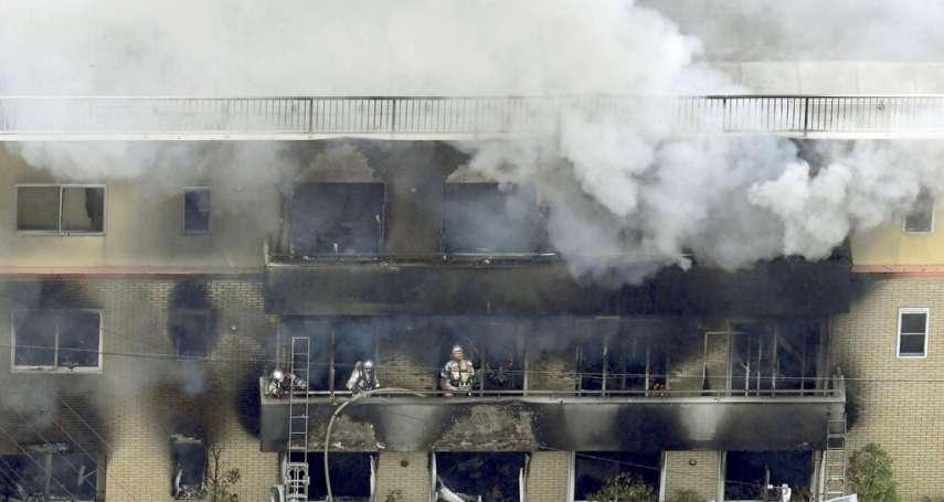 日本動漫界最悲慘的一天》京都動畫遭惡意縱火,嫌犯邊潑油邊喊「去死」:員工至少13死35傷、多人下落不明