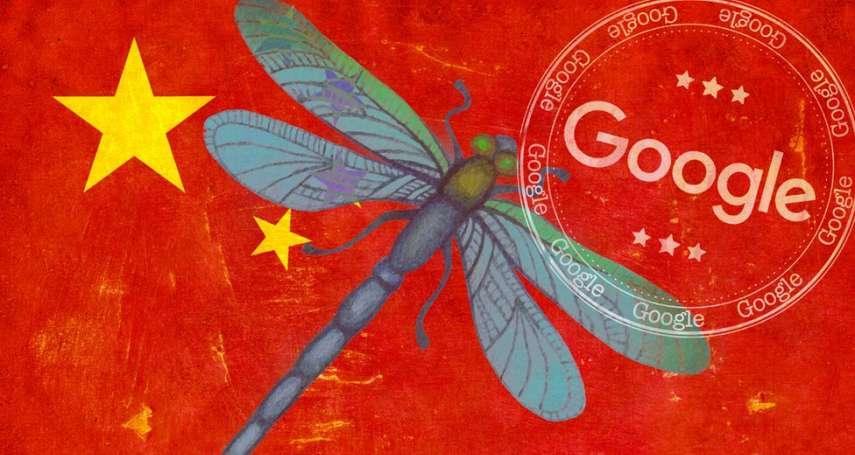 谷歌中國版搜索引擎「蜻蜓」計劃正式終止 又被懷疑遭中國軍方滲透!