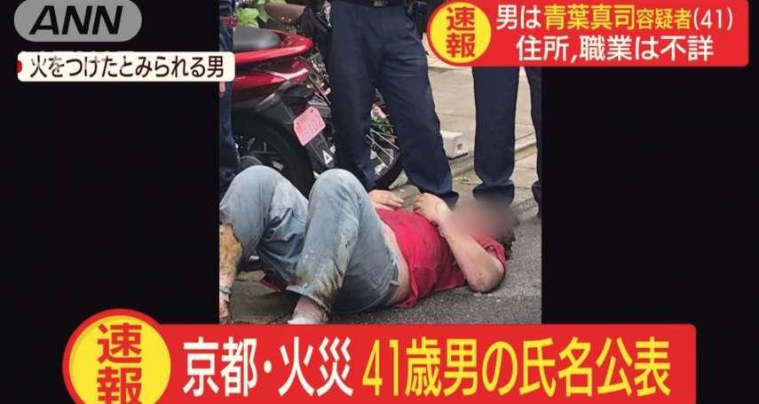 重創日本動畫重鎮的人就是他!京都府搜查本部公布縱火犯姓名:青葉真司