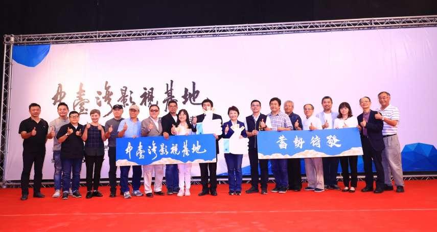 全國最大片廠 中台灣影視基地開幕