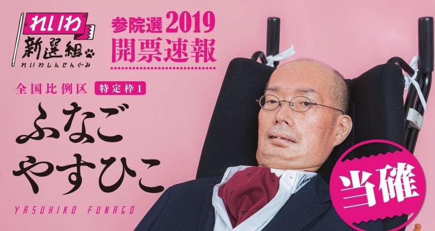 全球首位漸凍人國會議員!「全身麻痺的吉他演奏家」舩後靖彥代表身障者發聲