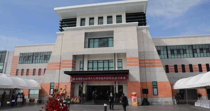 我駐泰代表處新館落成 趙天麟:台灣在東南亞第一個「自有館舍」,意義非凡