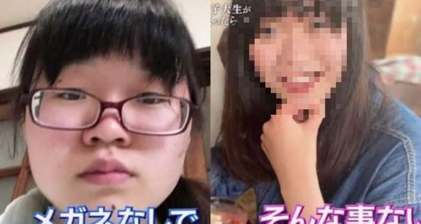 不整形、不瘦身,就從路人臉魚乾女變大正妹!日本「50天變美計畫」做點小改造就能脫胎換骨