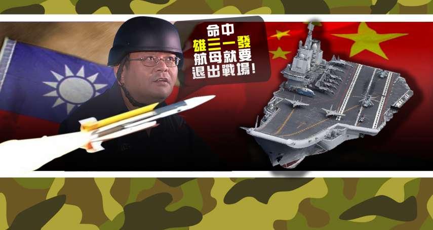 大陸官媒. 解放軍聯手恐嚇...台灣沒在怕?當最強雄三飛彈上膛 中共航母非傷即沉?!【風云軍事】
