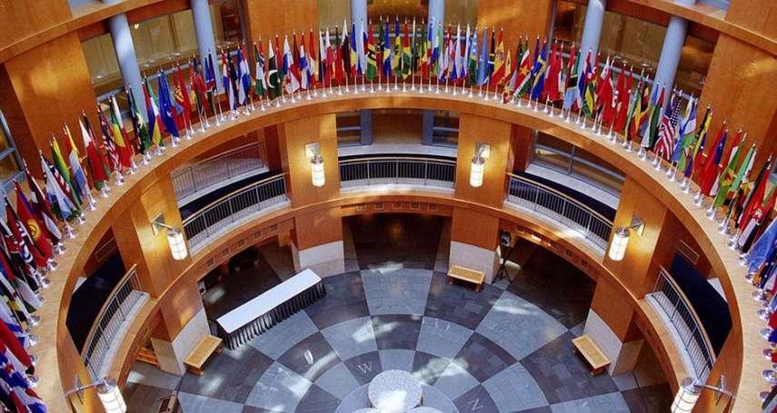 幾家歡樂幾家愁,布列敦森林體系的繼承者們:世界銀行、國際貨幣基金組織、世界銀行