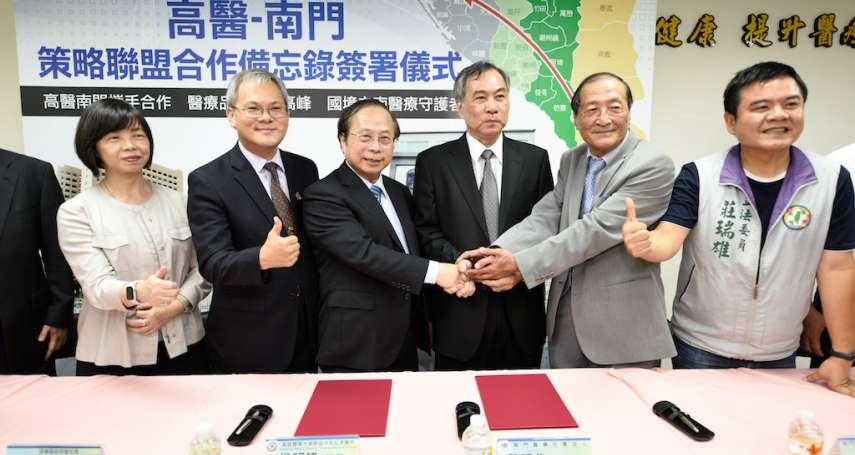 守護國境之南 高醫與恆春南門醫院簽署MOU