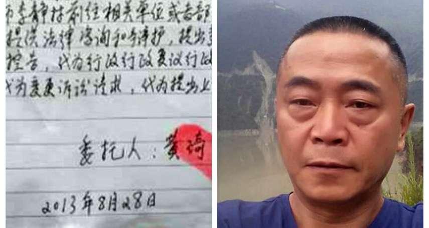 創「六四天網」披露中共腐敗、揭發校園豆腐渣工程 中國民主鬥士黃琦遭判刑12年