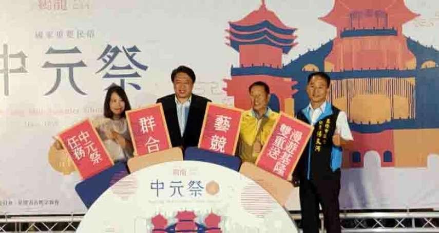 雞籠中元祭系列活動 林右昌聚焦「藝競群合」