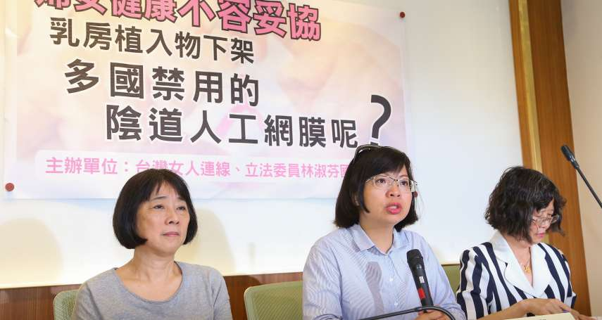 國內無乳房植入物致癌案例?民團痛批政府無作為:民眾未必知道這個資訊
