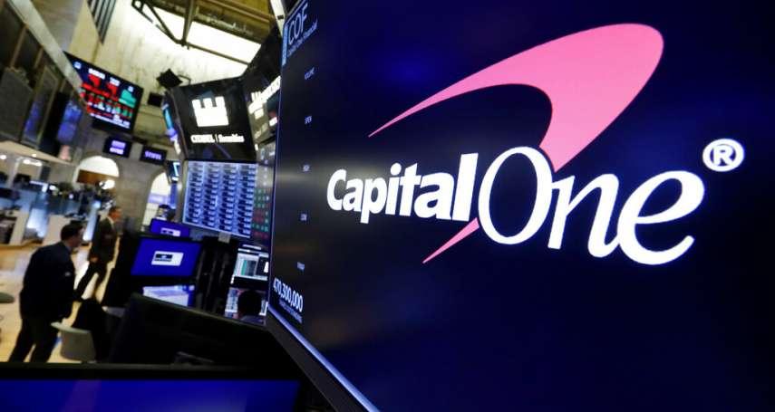 藝高人膽大?美銀行「Capital One」1億用戶資料外洩,女駭客上網炫耀「傑作」後落網