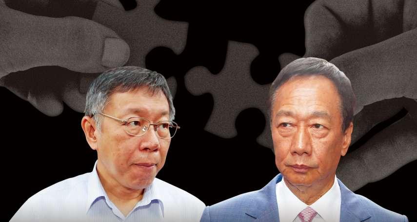 新新聞》郭台銘、柯文哲尚未正式合作,「阻蔡擋韓」共識先形成