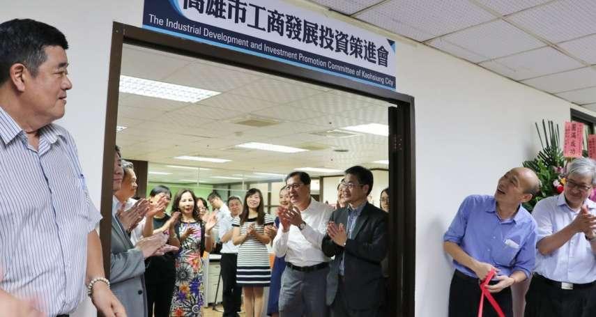 高雄工策會掛牌 韓國瑜期許成政府與企業橋樑