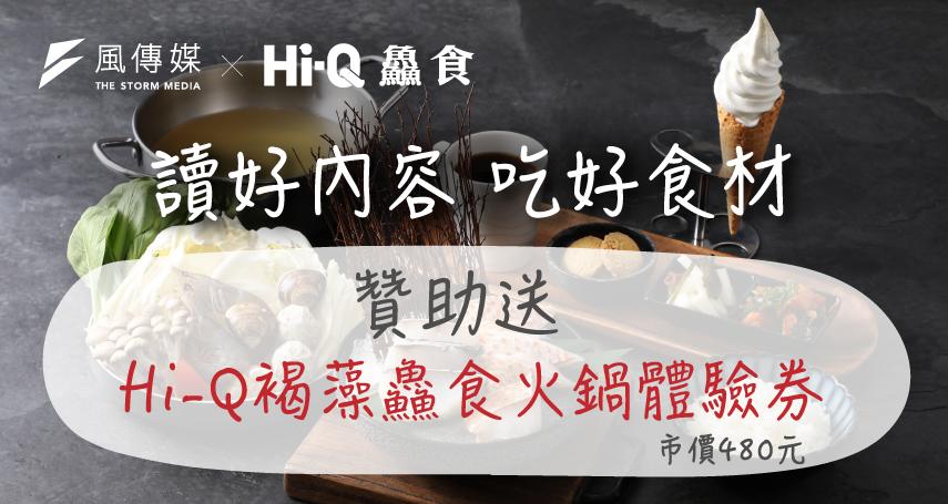讀好內容吃好食材,您請作者喝咖啡 我們送您吃鱻魚火鍋(市價480元)