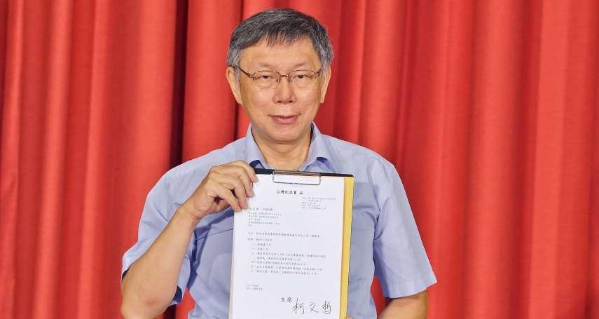 陳淞山觀點:「穩賺不賠」的柯文哲組黨效應