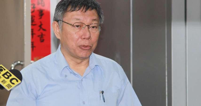 禁陸客來台自由行 柯文哲:中國也是沒自信,怕人民看到台灣民主自由後動搖