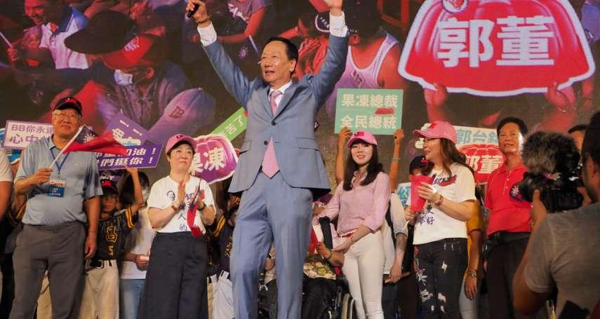 新新聞》搶郭董,國民黨只能在兩個首富中選一個?