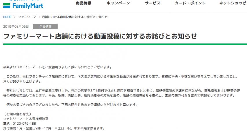 澀谷全家驚見「大老鼠」穿梭架上 遭諷「迪士尼樂園」總公司道歉