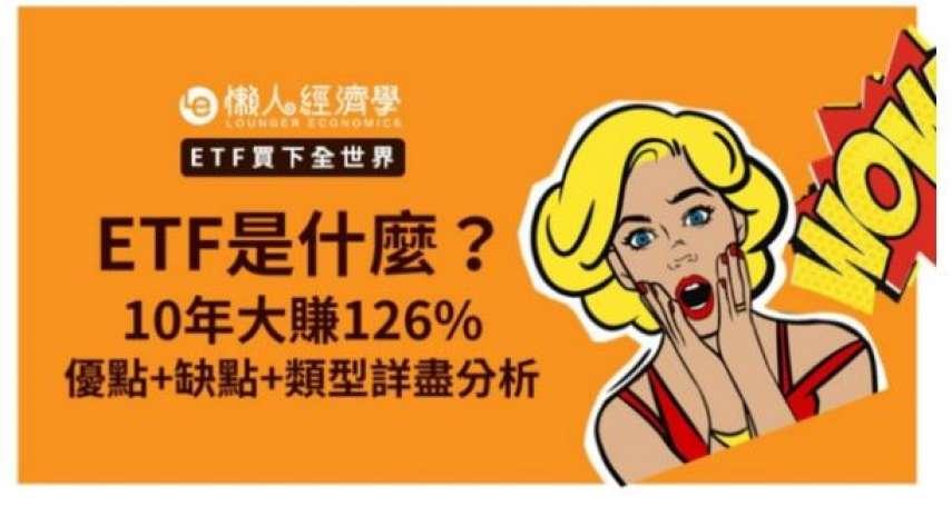 想要10年獲利126% 嗎?運用低成本懶人投資法分散風險吧