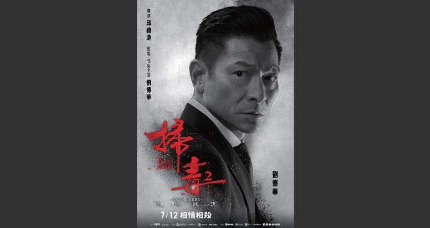 劉德華的《掃毒2》今年不報金馬!中國當局下禁令,香港電影公司紛紛表態跟進