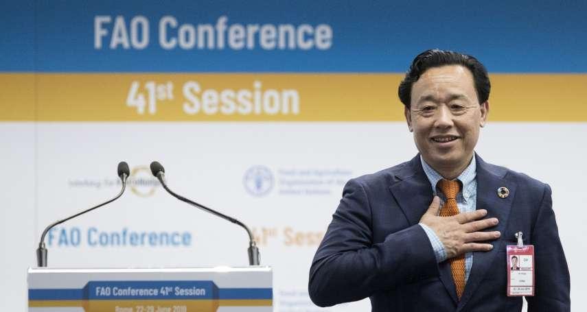 中國外交不再韜光養晦》屈冬玉就任聯合國糧農組織總幹事 貫徹習近平「生態文明」、綠化「一帶一路」策略