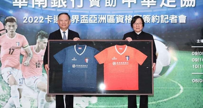 足球》亞洲區資格賽9月主場連2戰 足協籲球迷進場加油