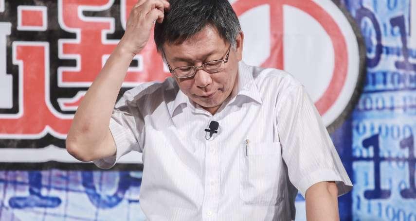 柯文哲政治獻金收入比丁守中、姚文智少 選完台北市長虧1183萬