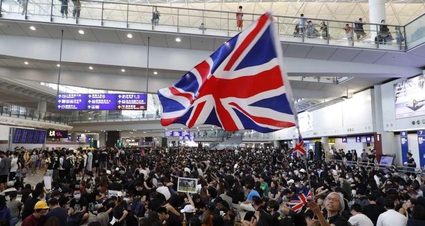 香港正走向「一國1.5制」 英國重量級國會議員:應給港人完整英國公民身分