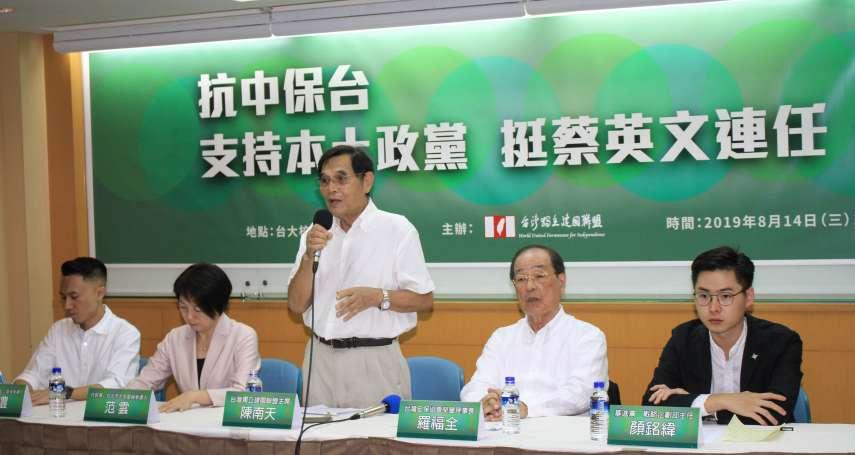「別讓2020年成台灣最後一次選舉!」台獨聯盟籲本土政黨串聯 力挺蔡英文連任