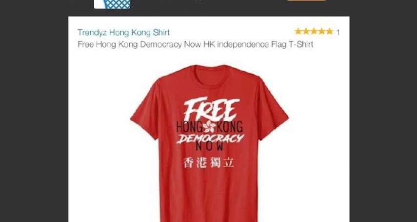 亞馬遜「港獨T恤」惹怒中國疑被消失,「反送中」、「國徽塗污」款還在繼續賣