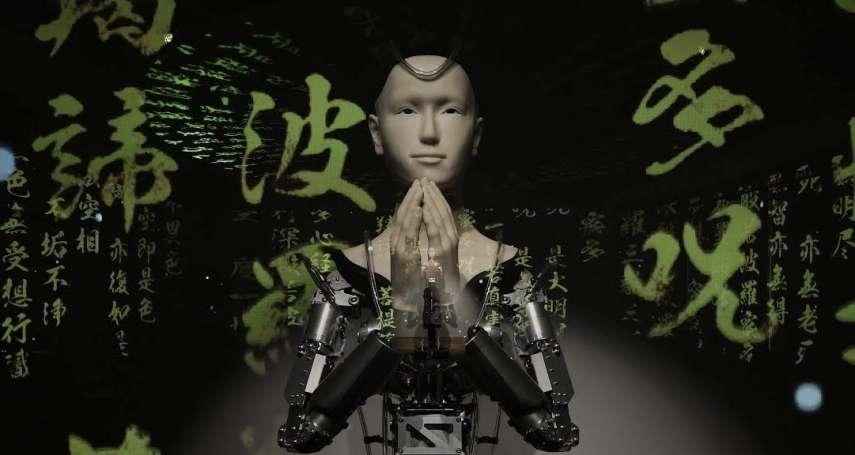 祂來這裡,是為了普渡眾生!日本寺廟「AI菩薩」亮相,住持道出機器人對佛教的未來優勢