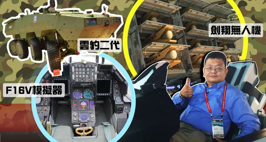 備戰中國!航太展美台軍武秀肌肉…最大亮點竟是它?【風云軍事】