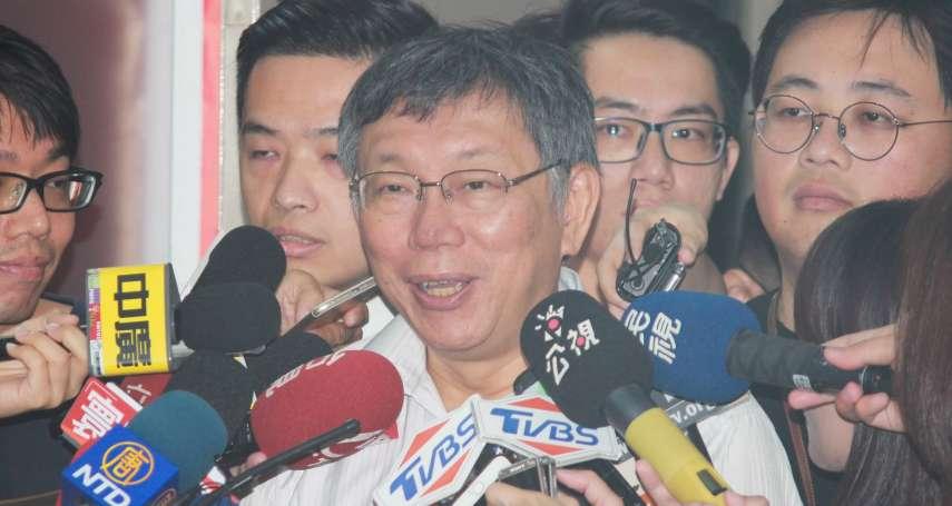自爆拒絕郭台銘「副總統兼閣揆」邀請 柯文哲:不喜歡分贓政治