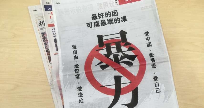華人首富李嘉誠登報談香港局勢 網友巧解:自由中國、包容香港、法治自己