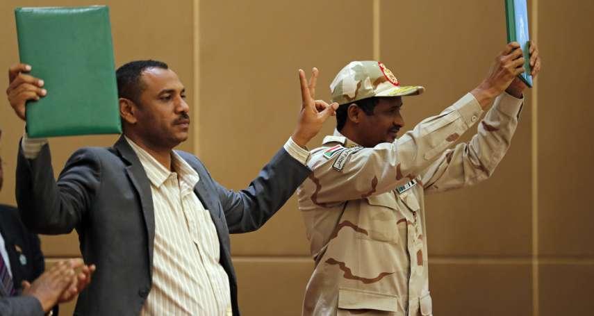 蘇丹民主將到來》軍政府與民主派達成協議 2022年舉行大選