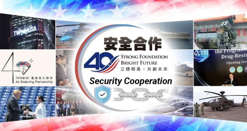 慶祝8月「安全合作月」 美國在台協會啟動印太安全事務領袖參訪計畫