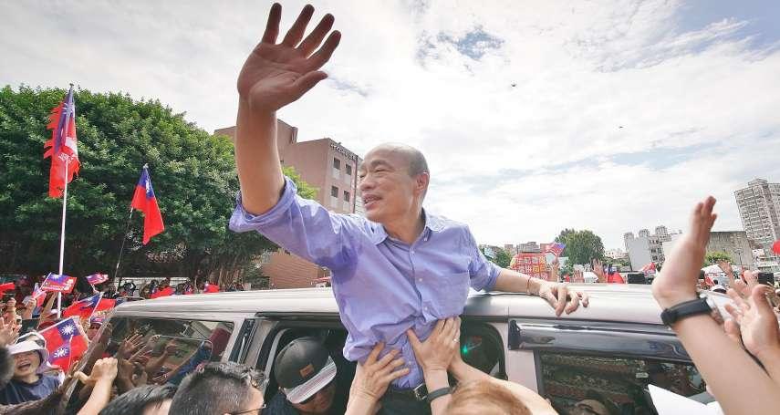 韋安觀點:國民黨精英與韓國瑜唇亡齒寒