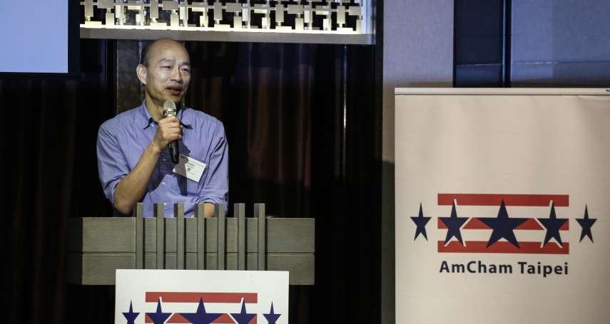 出席美國商會演講 韓國瑜:如果當選總統,將在「2個前提」下重啟核四