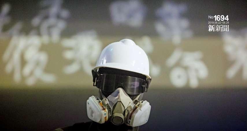 新新聞》Be Water! 八一八的香港終於聞不到催淚瓦斯