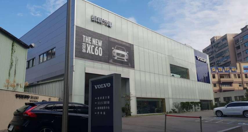 VOLVO凱銳汽車舉辦「凱潮換代、銳不可擋」仲夏VIP晚會