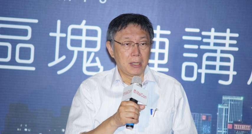 郭柯王選這天首度同台 柯文哲:八二三炮戰是50年來台海最重要戰役,讓台灣可以維持穩定到今天