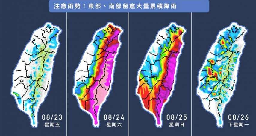 好天氣只有今天,周末沒事少出門!24日清晨白鹿颱風登陸,東部嚴防強風豪雨!