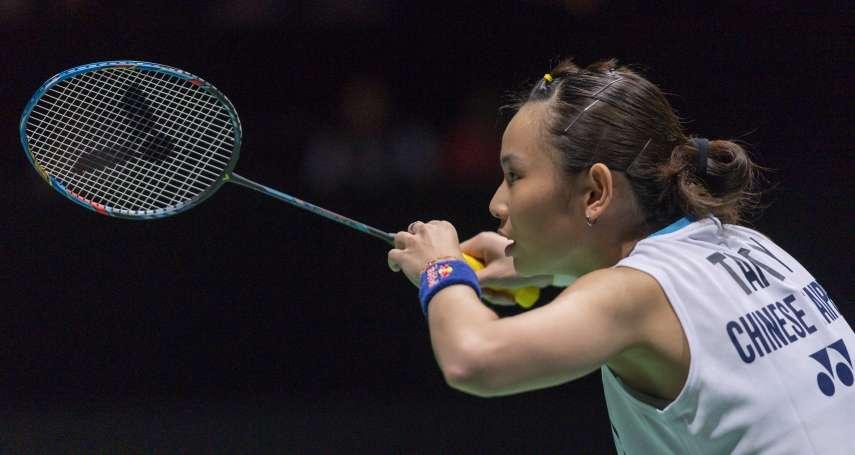丹麥羽賽》陳雨菲因傷退賽 戴資穎與奧原希望爭冠軍