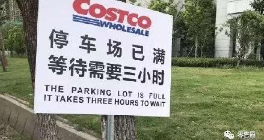 這裡沒有貿易戰!中國首家Costco開張,停車等3小時、結帳等2小時...半天塞爆、暫停營業!